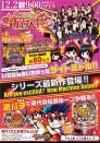 12月2日(月)★新台入替9:00オープン★ 最新【AKB】&【源さん】登場!!!
