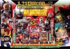 1月21日(火)☆彡新装10時開店☆彡