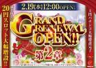 2月19日(水)☆彡グランドリニューアル12時OPEN☆彡20円スロット大幅増設★