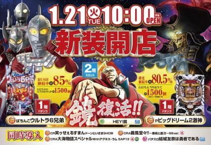 1月21日(火)新装開店10:00オープン!!