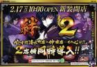 2月17日(月)【バジ絆2★導入】【慶次蓮★増台】新装10時開店(予定)