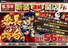 6月5日 新装10時開店!!!