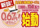 ★6月29日(月)★新装10時開店(予定)★