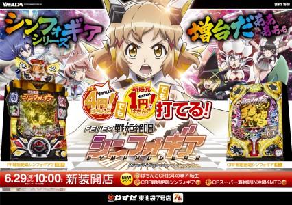 6月29日(月)★やすだ東池袋7号店★10時OPEN★