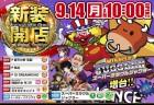 9月14日(月)新装開店♪10時OPEN!!