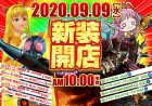 9月9日(水)【新装★開店】10時OPEN!