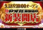 9月18日(金)新装開店!!