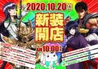 10月20日(火)【新装★開店】10時OPEN!