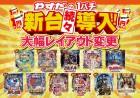 ☆彡10/20(火)新装開店☆彡