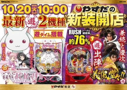 10月20日(火)新装10時OPEN(予定)