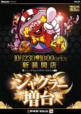 10月23日(金)新装開店10時OPEN