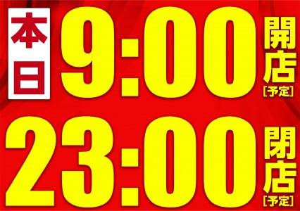 1月12日(火)【2021年初】新装開店9:00オープン(予定)
