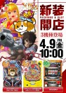 やすだ稲毛駅前店!4/9新装10時開店