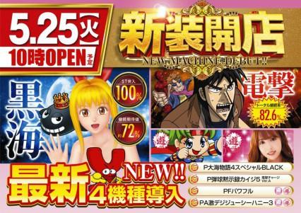 5月25日(火)【新装★開店】10時OPEN予定!