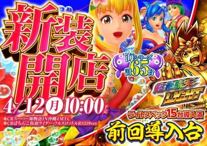 4月12日★新装開店★沖縄4導入♪&番長3増台!!