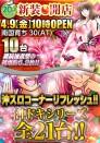 4月6日リニューアル!4月9日新装開店!