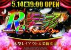 5/14(金)【リニューアルオープン】9時OPEN!