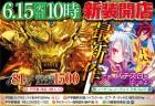 6/15新装開店10時オープン!!