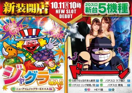 10月11日(月)新装10時OPEN!ジャグラーシリーズ増台!