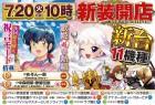 7/20(火)新装開店10時オープン!!