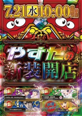 7/21新装10時開店!!