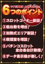 ☆8月6日(金)☆グランドリニューアルオープン☆
