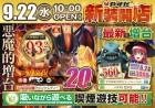 9月22日(水)【新装★開店】10時OPEN予定!