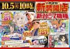 10月5日(火)【新装★開店】10時OPEN予定!