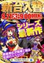 9月21日(火)《新台入替》9時OPEN!!