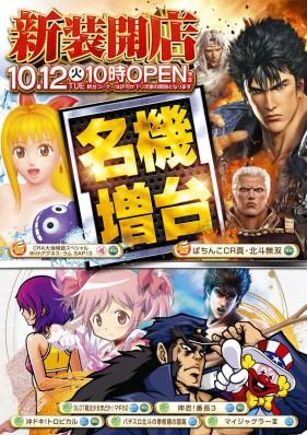 10月12日(火)名機増台!新装開店10時OPEN!