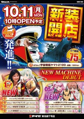 10月11日(月)やすだ7号店★新装開店10時オープン